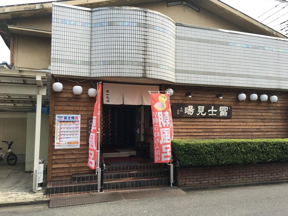 富士見湯(昭島銭湯)