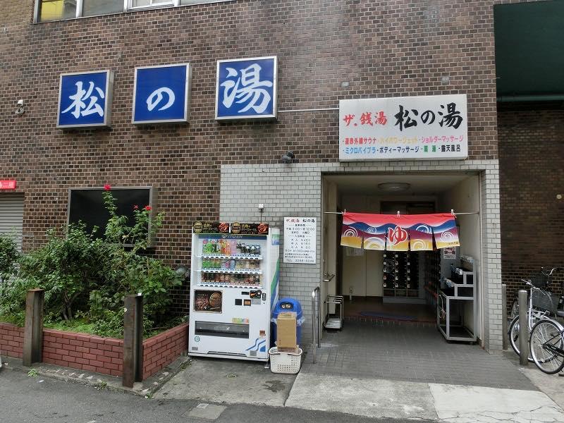 松の湯(神楽坂・江戸川橋銭湯)