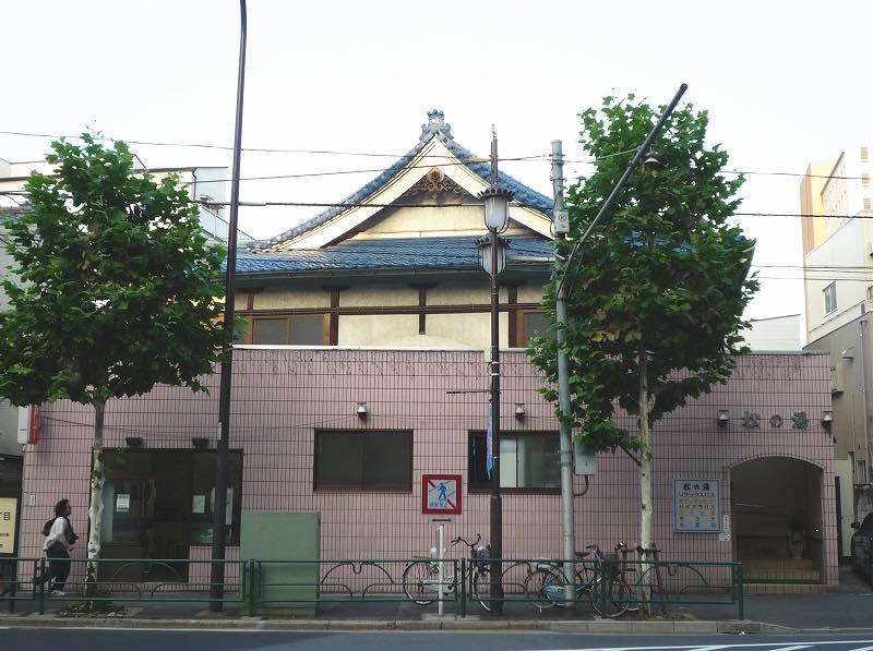 松の湯(早稲田銭湯)
