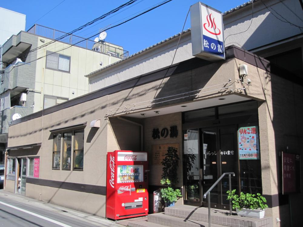 松の湯(志村三丁目銭湯)