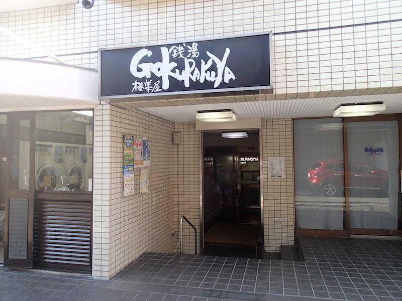荻窪にある銭湯『極楽屋(GOKURAKUYA)』