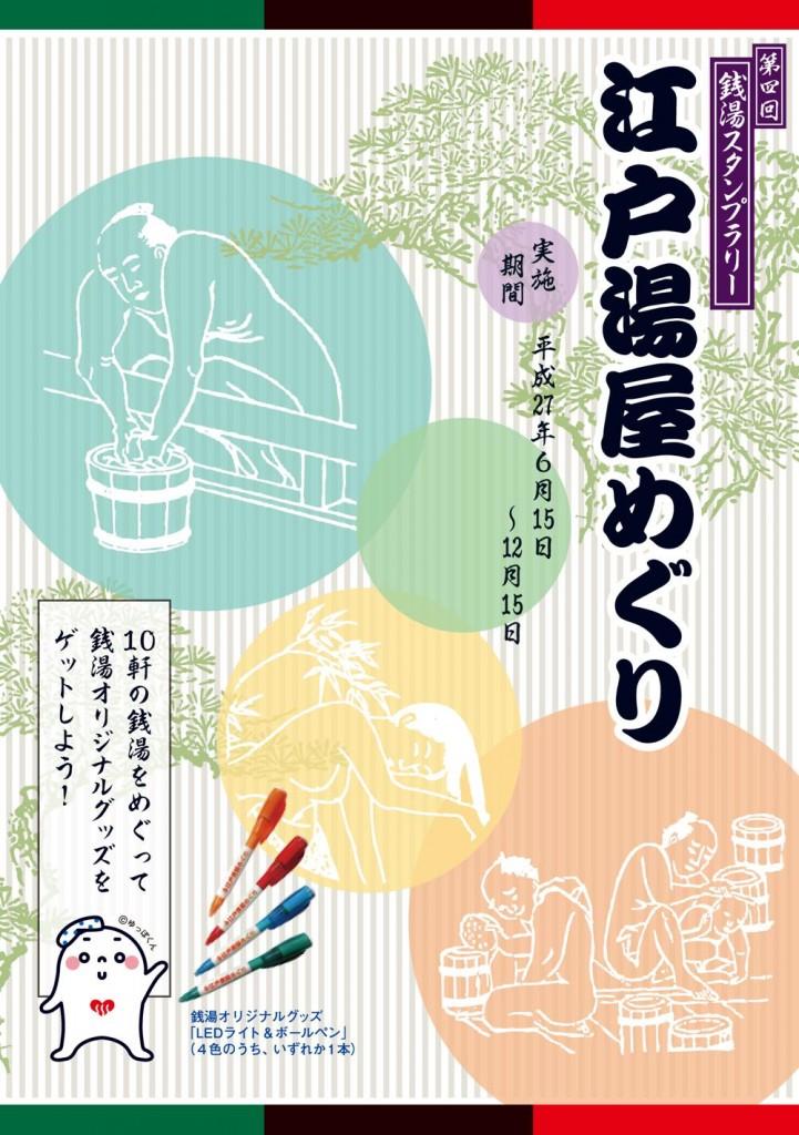 2015江戸湯屋めぐり表紙