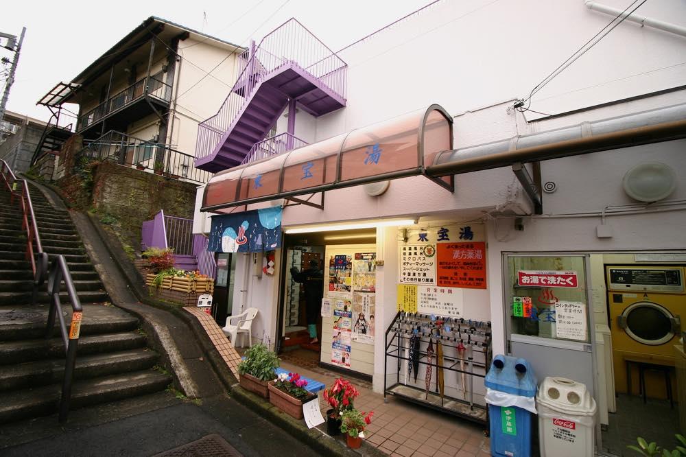 東宝湯(東新宿銭湯)