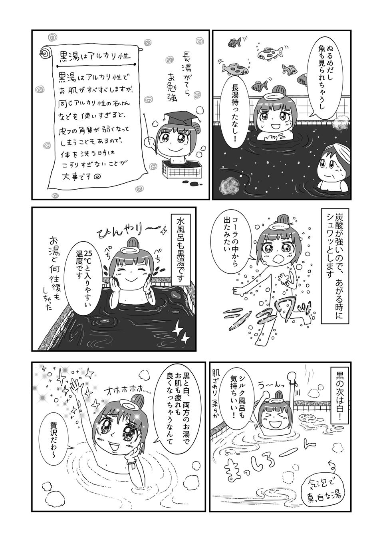 改正湯04