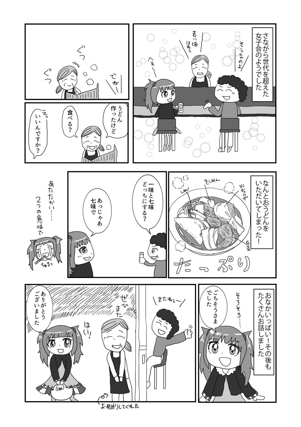 改正湯07