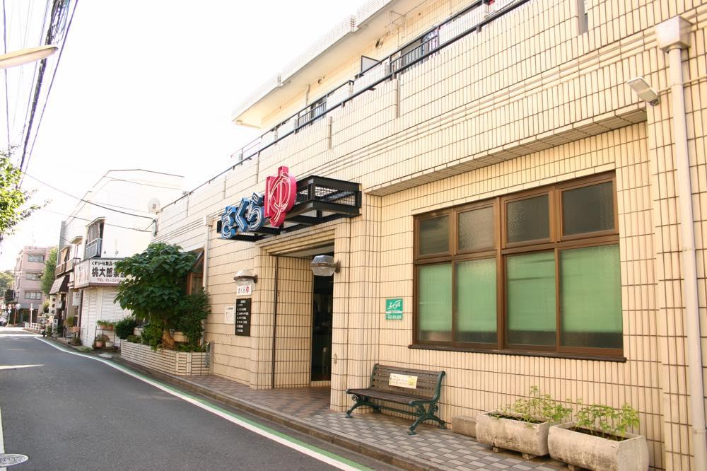 桜湯(東村山銭湯)