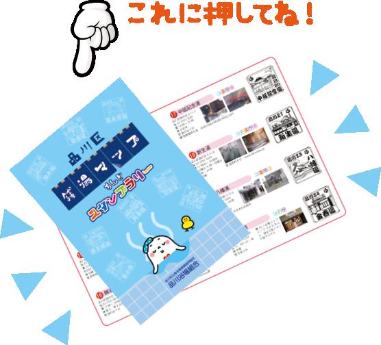 shinagawa_stampnote