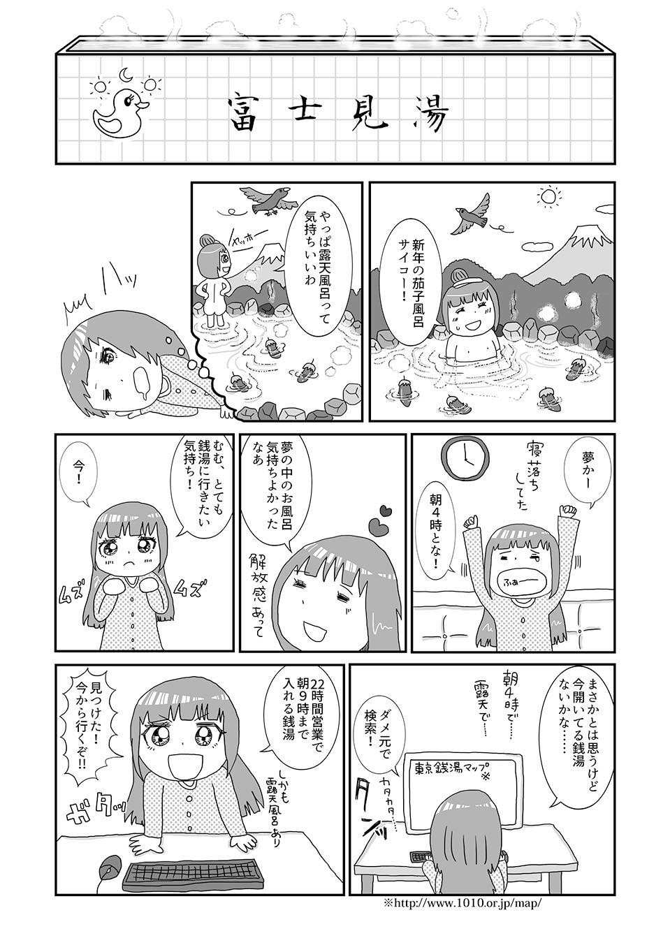 富士見湯01_th