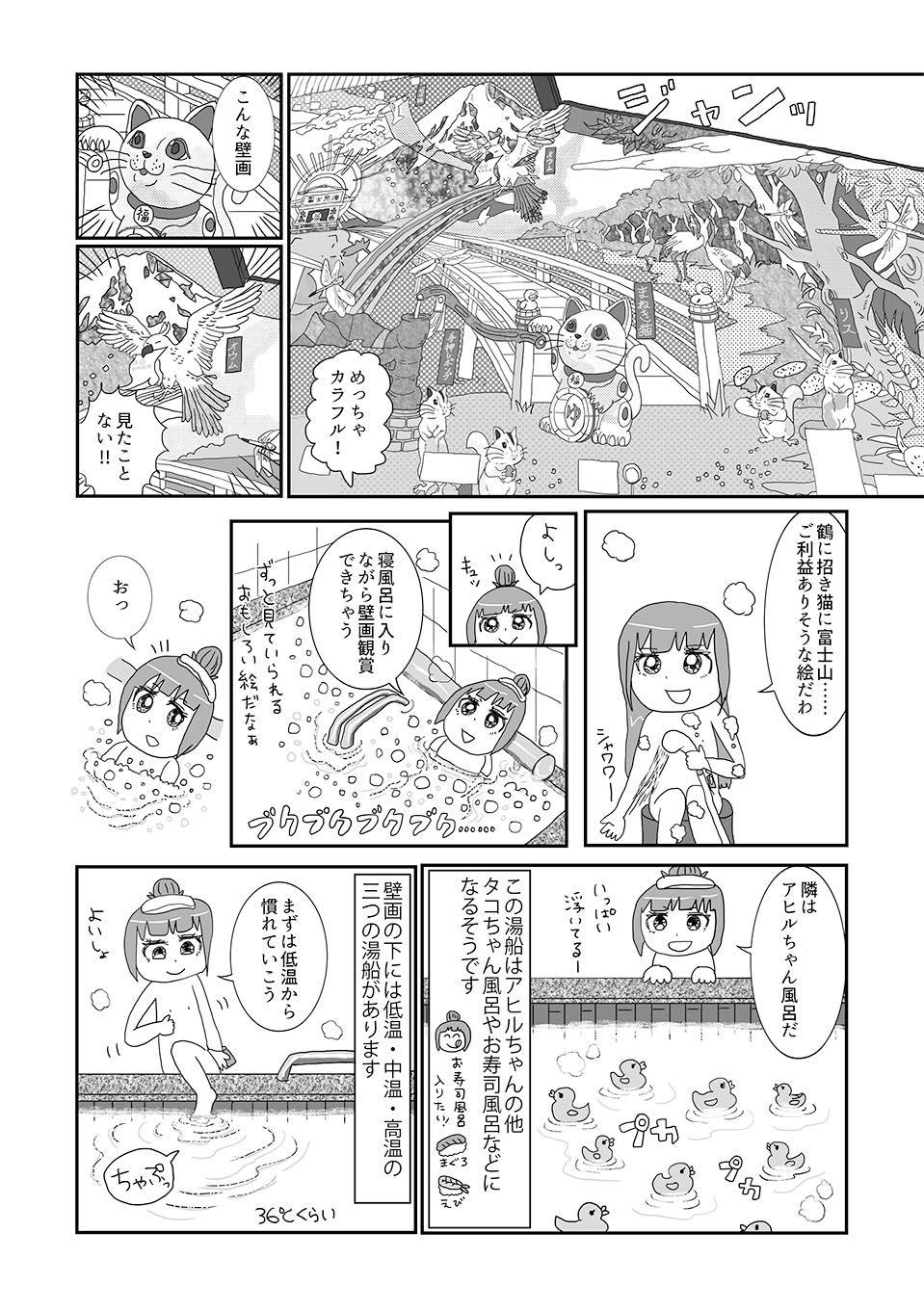 富士見湯03_th