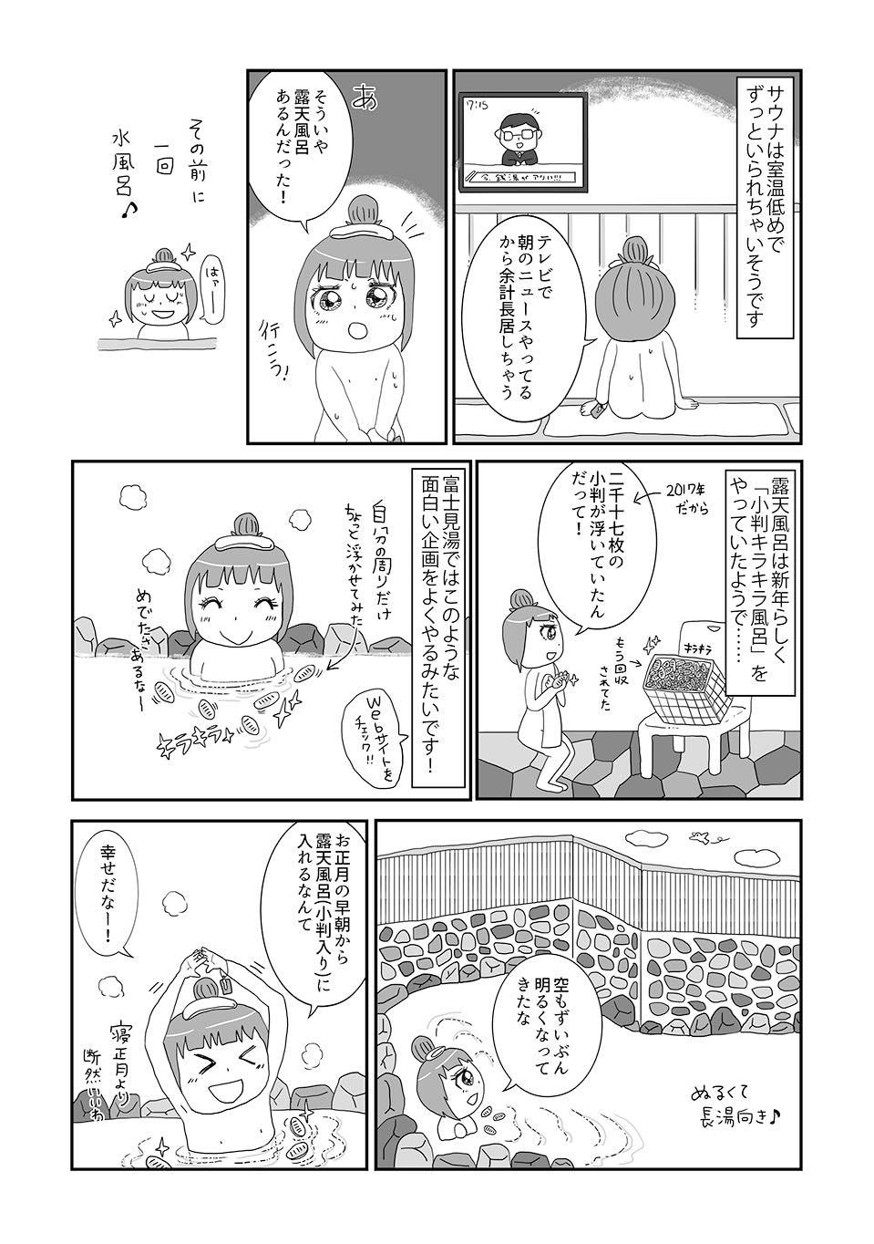 富士見湯05_th