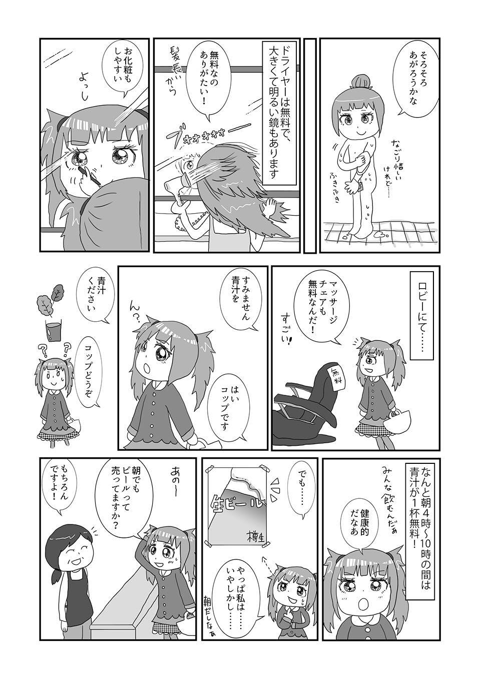 富士見湯06_th