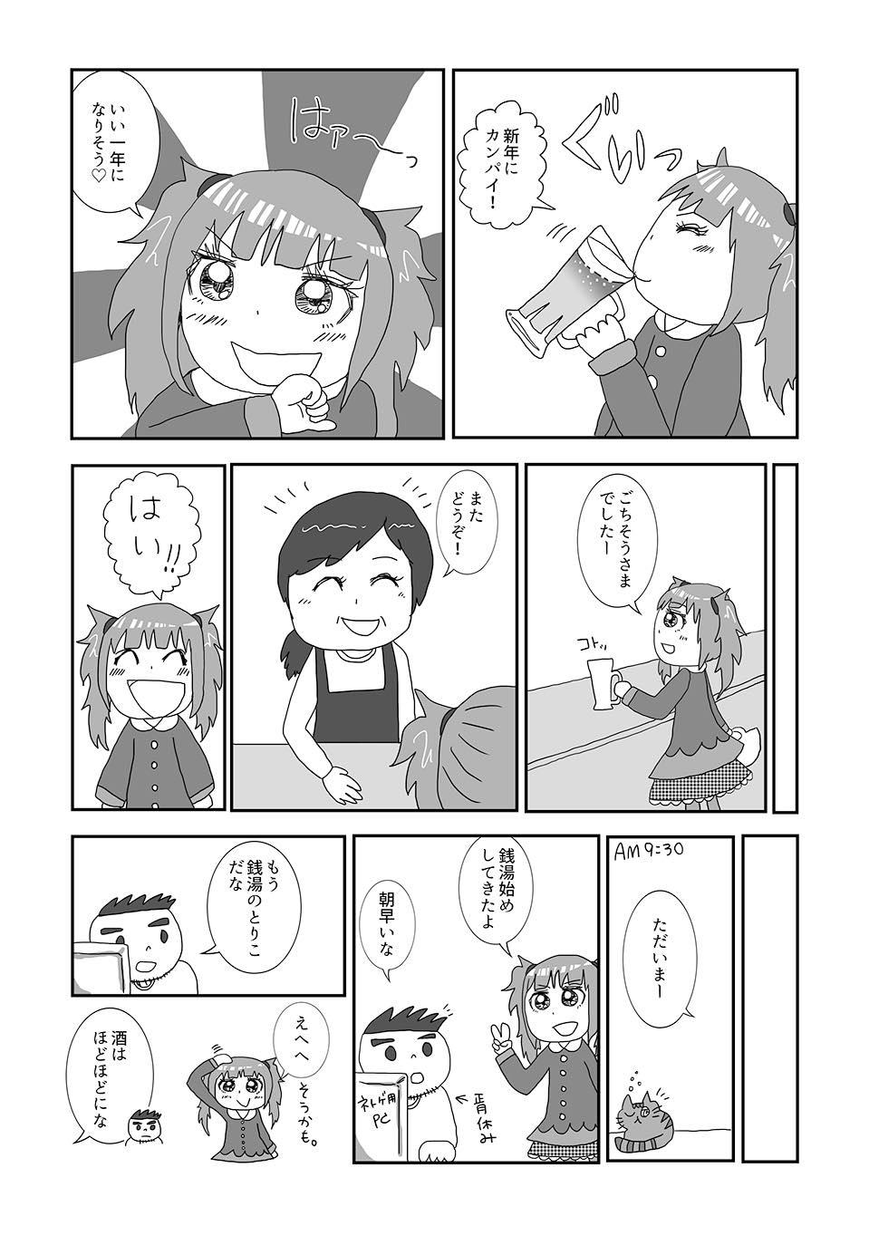 富士見湯08_th