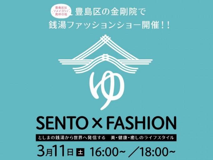 1-ファッションショー_th