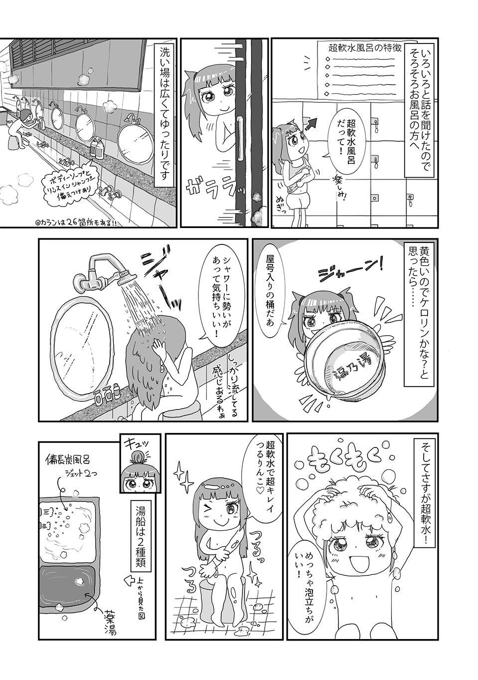 th_福の湯04