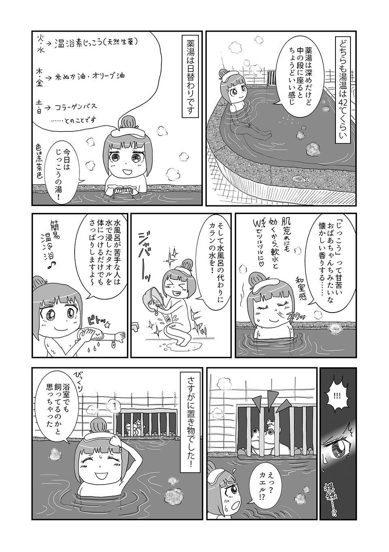 th_福の湯05