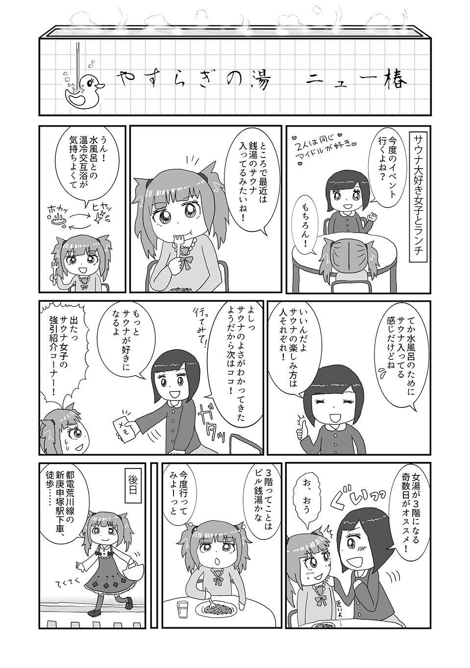 th_ニュー椿01