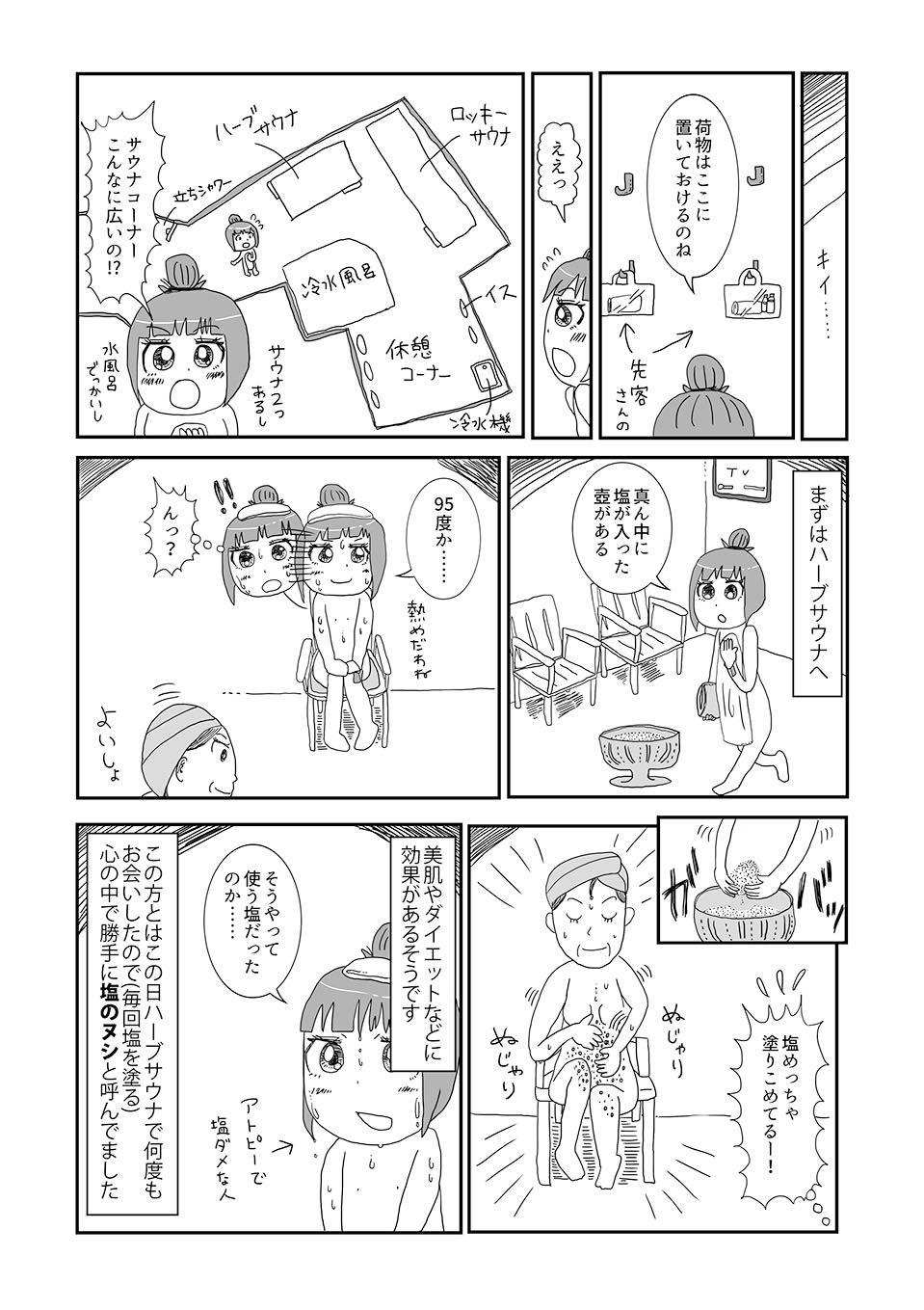 th_ニュー椿05