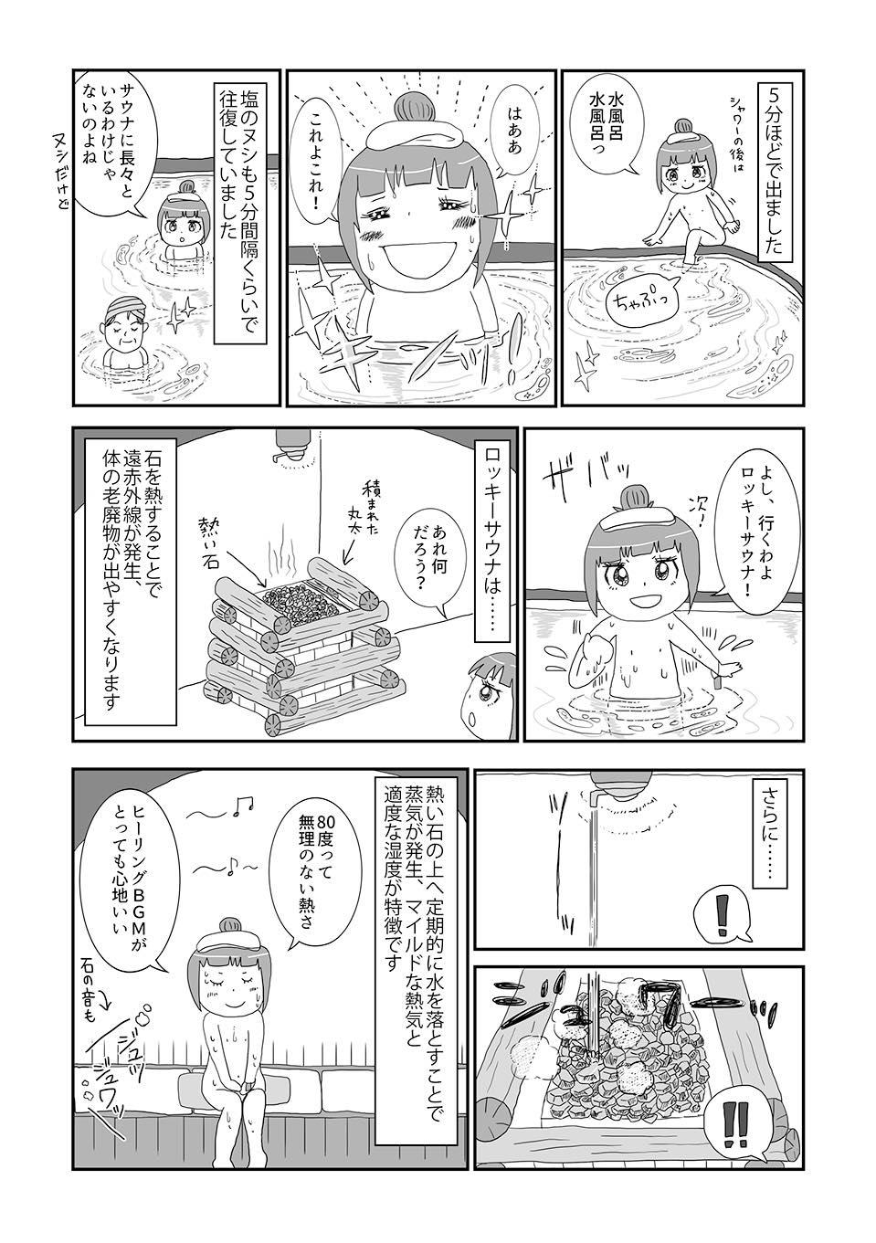 th_ニュー椿06