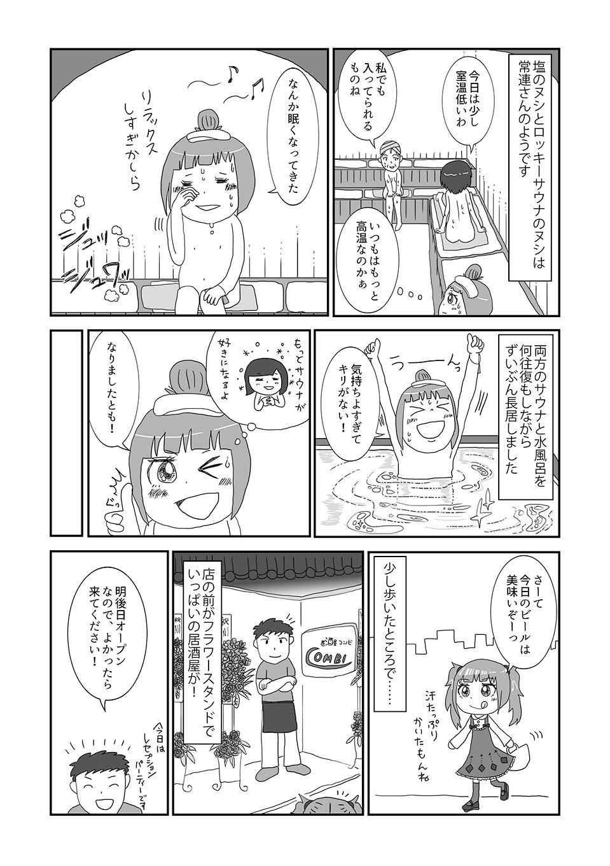 th_ニュー椿07