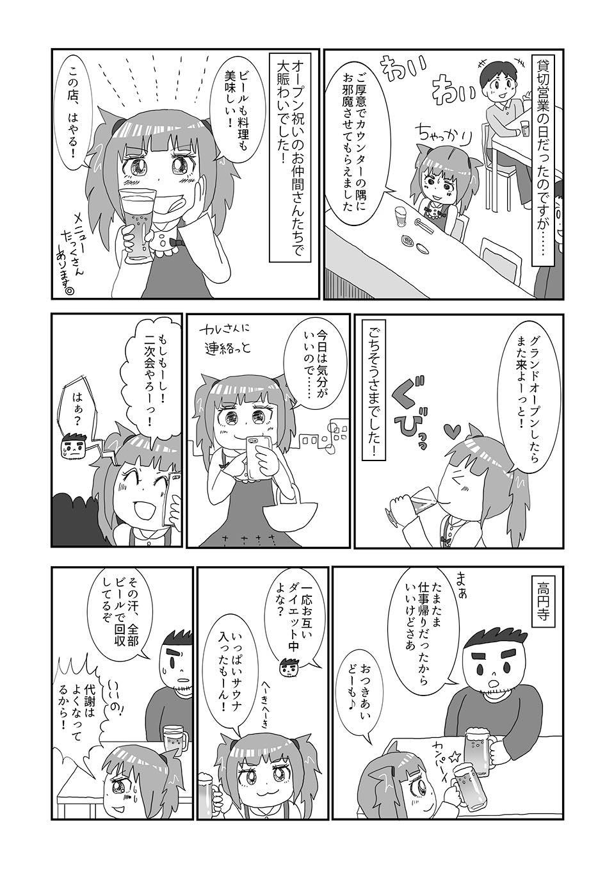 th_ニュー椿08