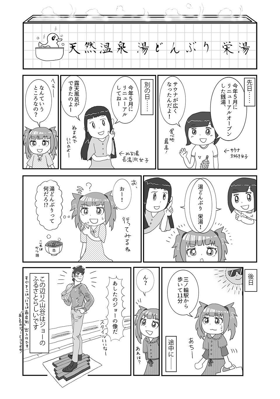 th_湯どんぶり栄湯01