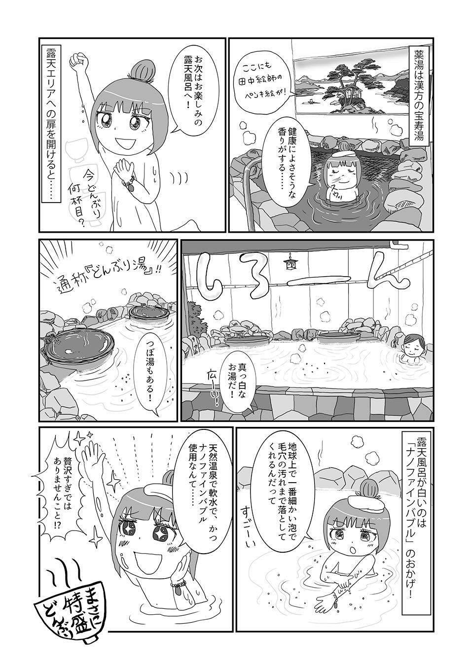 th_湯どんぶり栄湯04