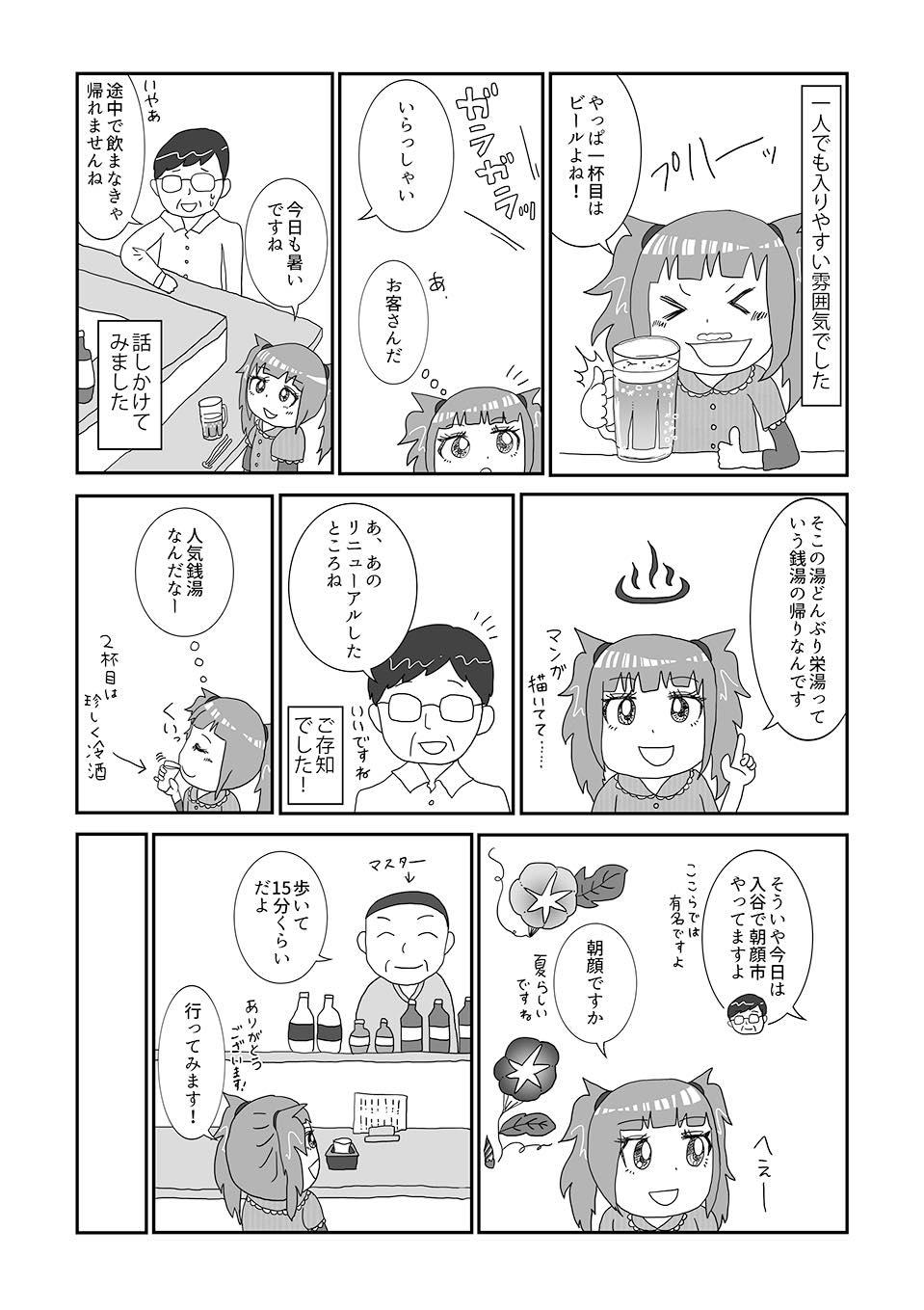 th_湯どんぶり栄湯07