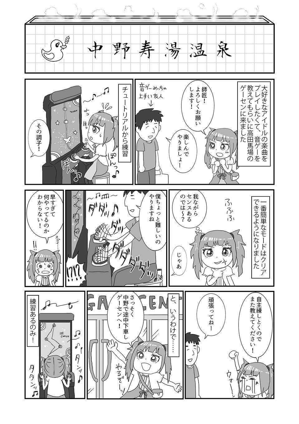 th_中野寿湯温泉01