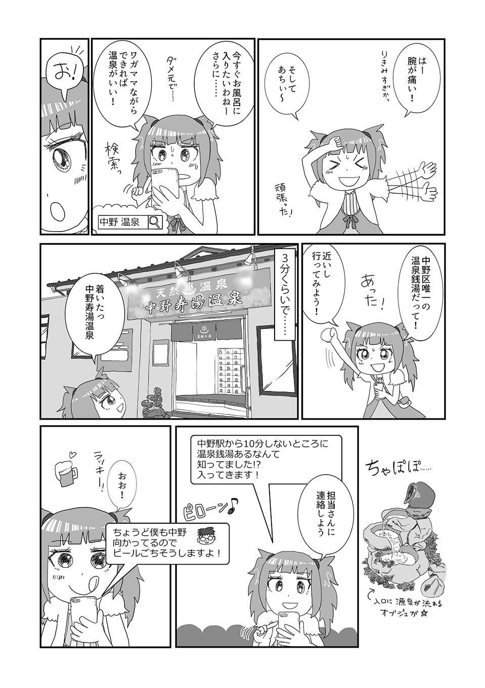 th_中野寿湯温泉02