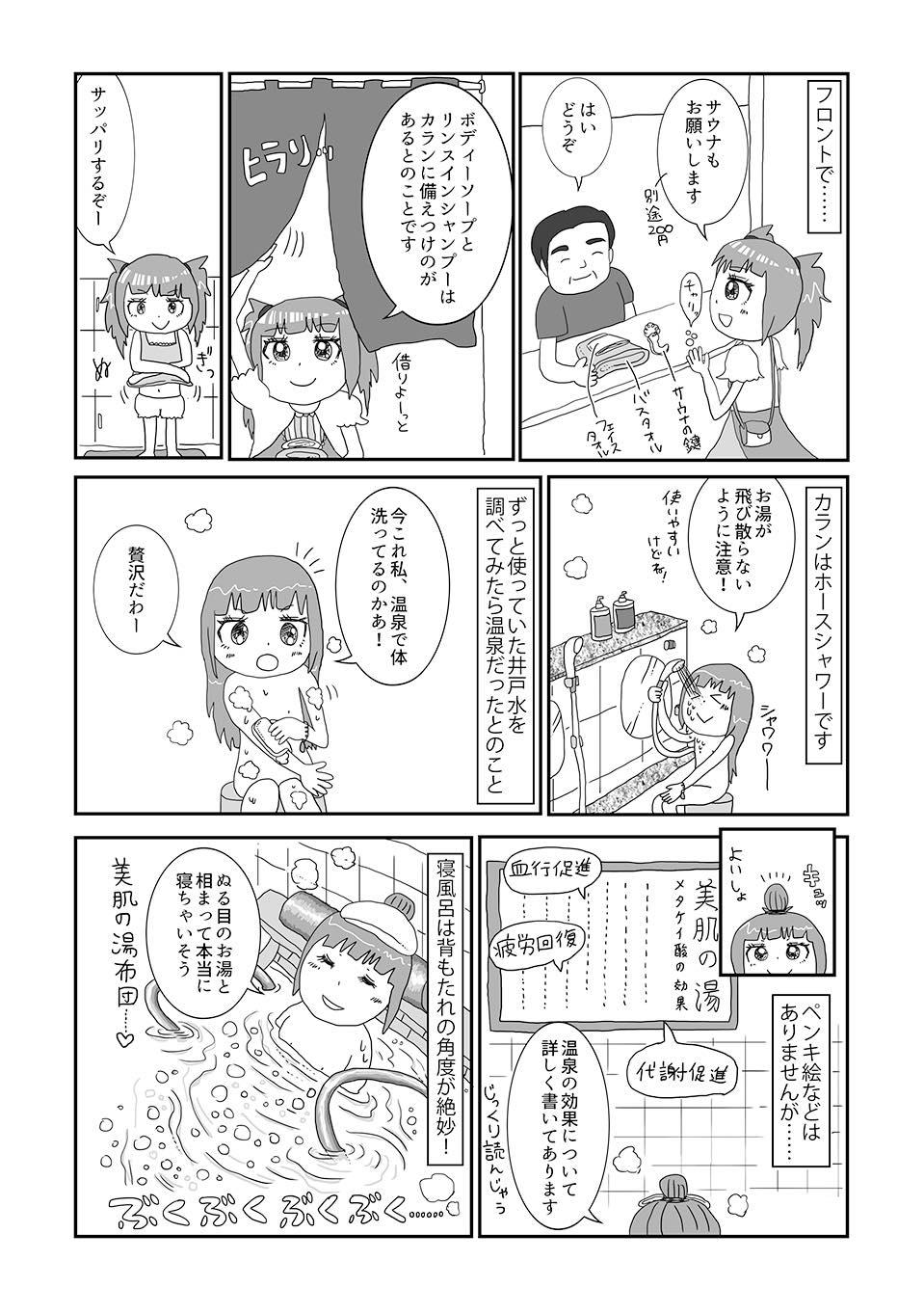 th_中野寿湯温泉03
