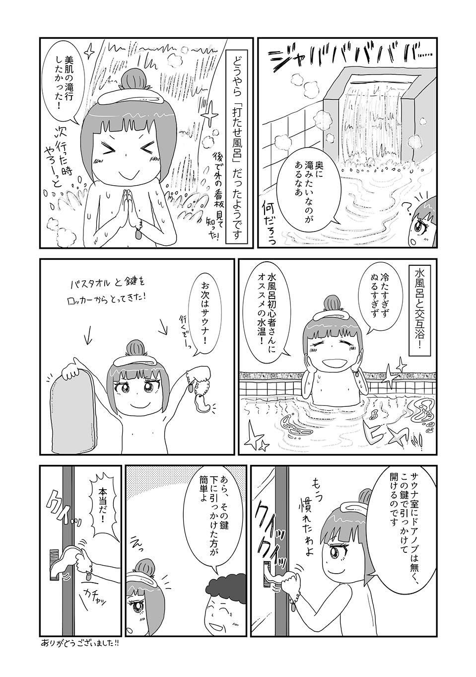 th_中野寿湯温泉04