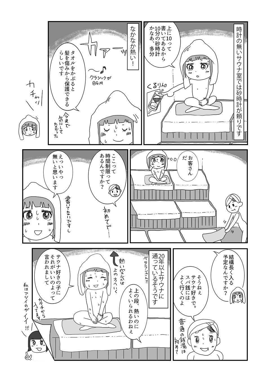 th_中野寿湯温泉05
