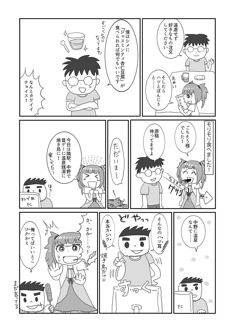th_中野寿湯温泉08
