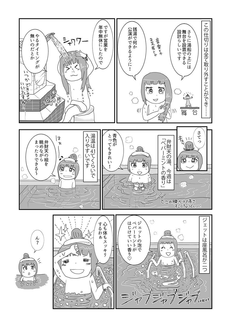 th_ふくの湯04