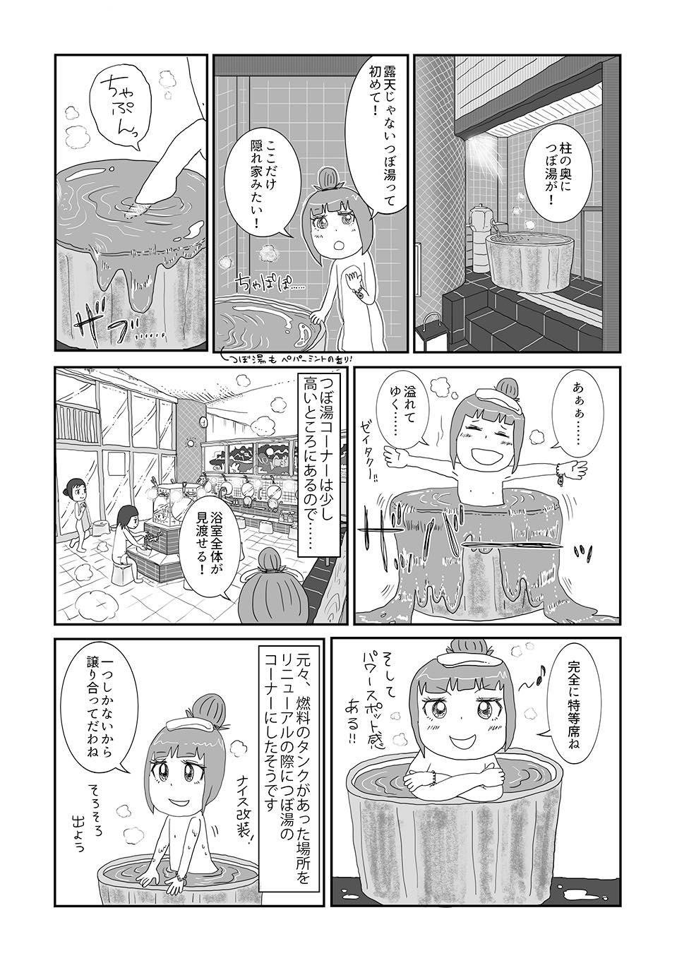 th_ふくの湯05