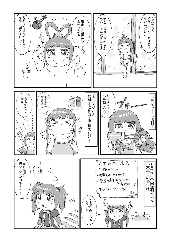 th_ふくの湯06
