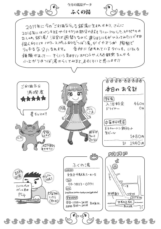 th_ふくの湯09