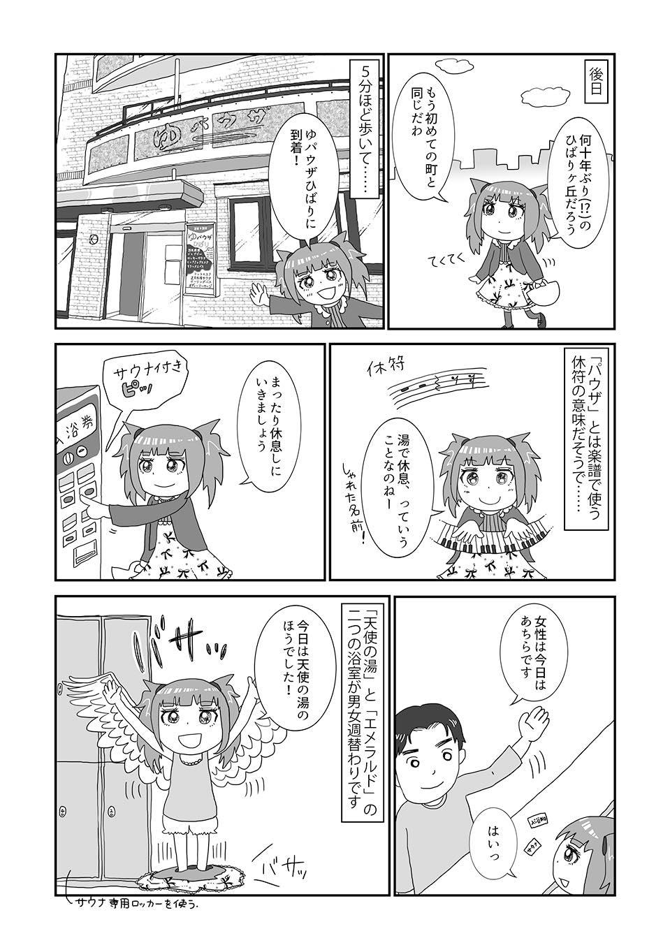 th_ゆパウザひばり02