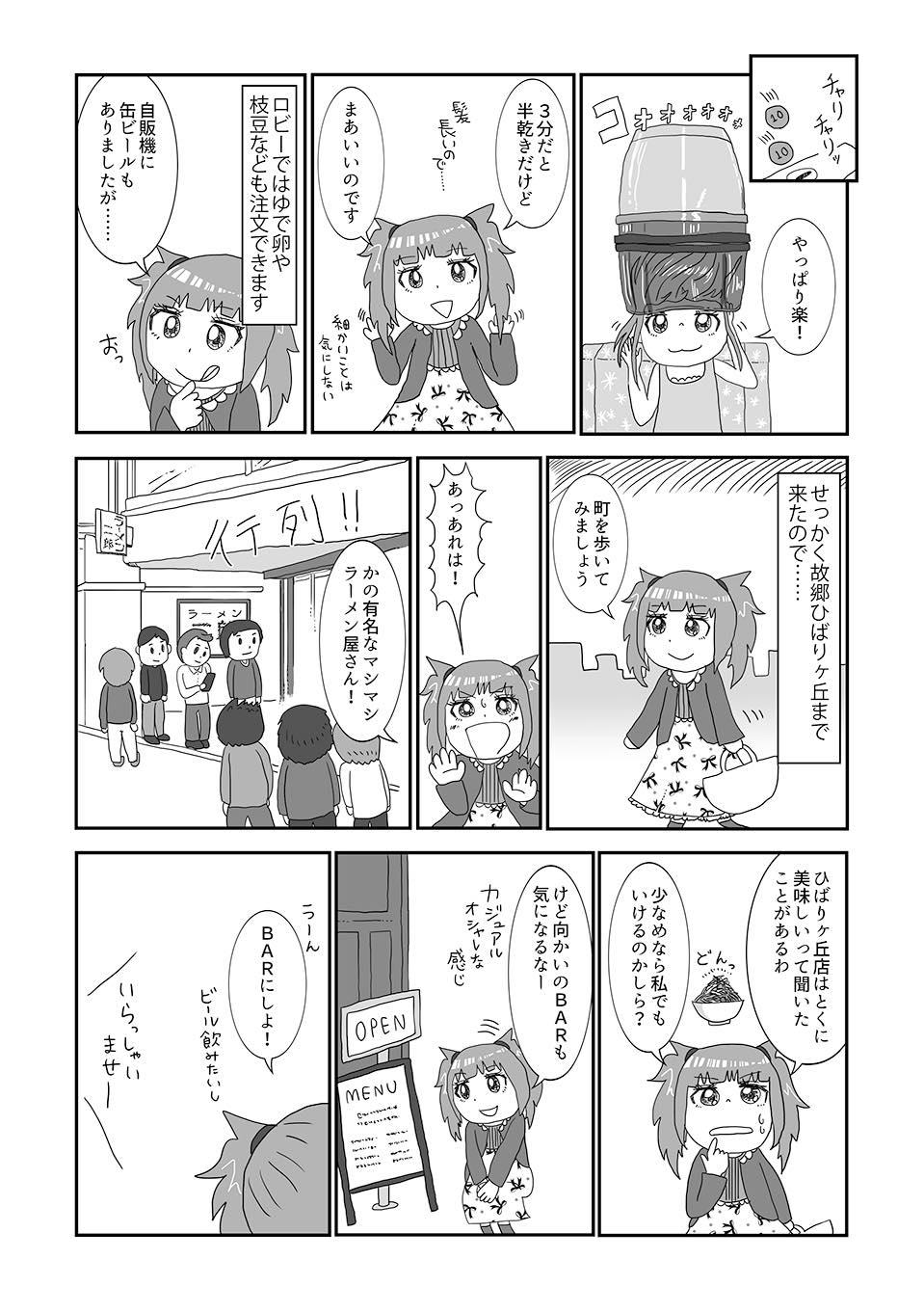 th_ゆパウザひばり07