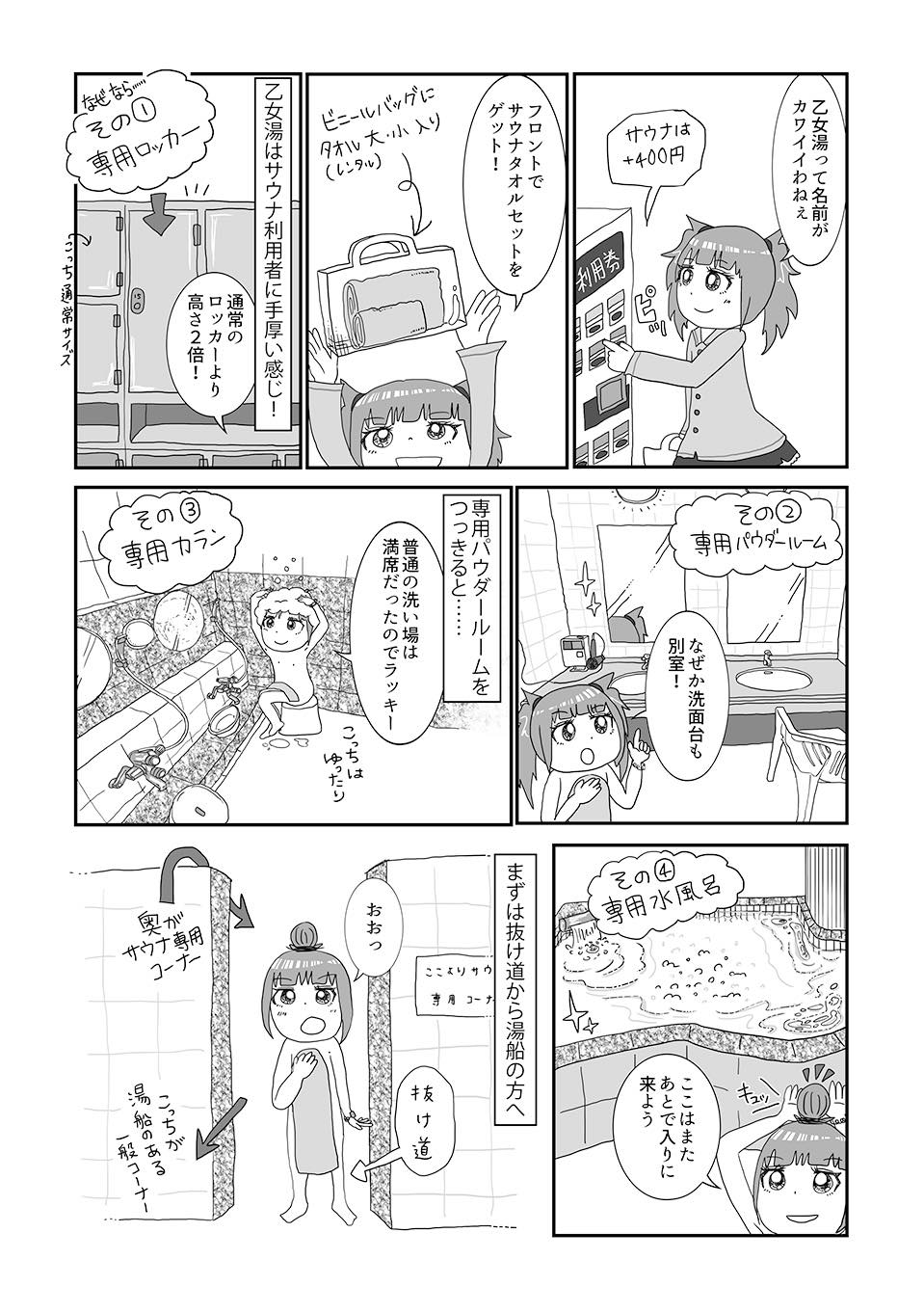 th_乙女湯02