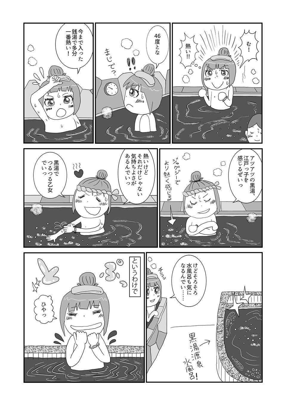 th_乙女湯04
