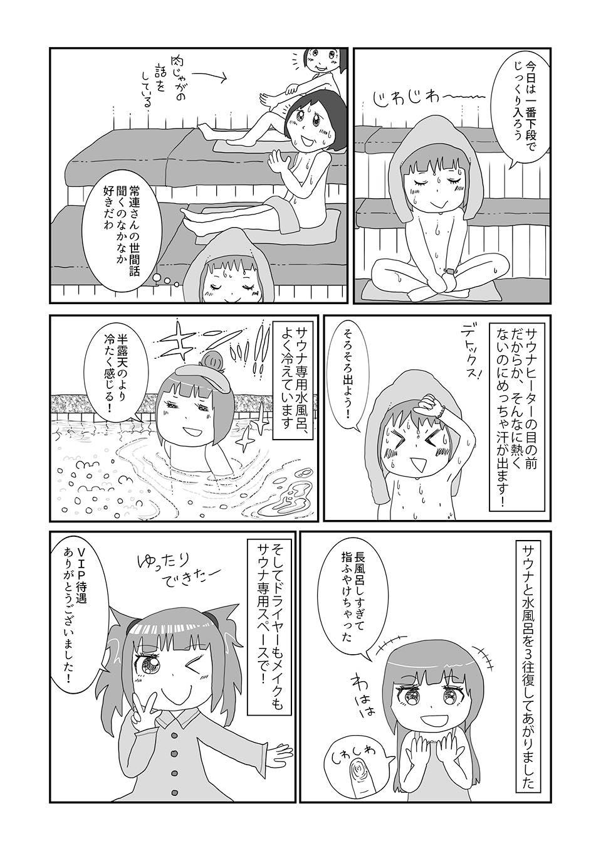 th_乙女湯06