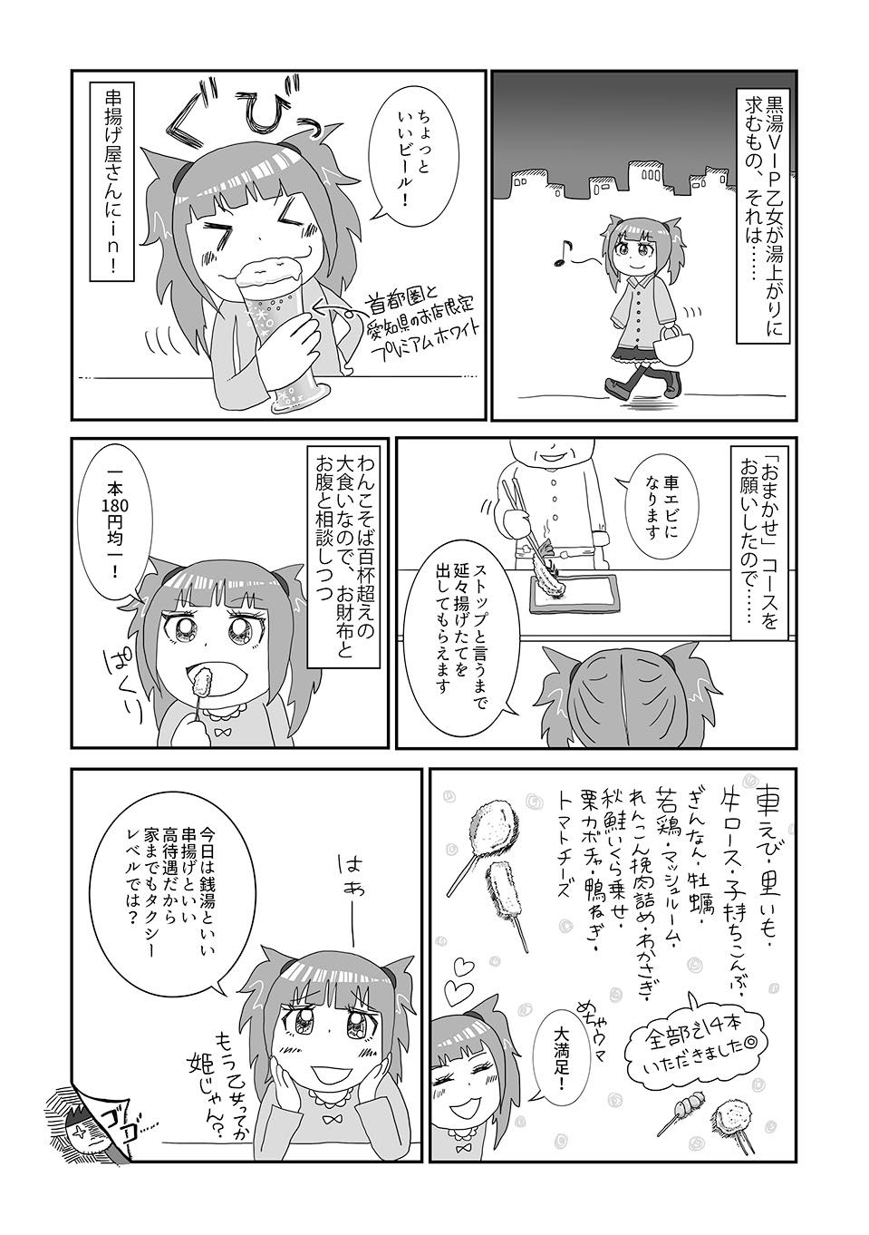 th_乙女湯07