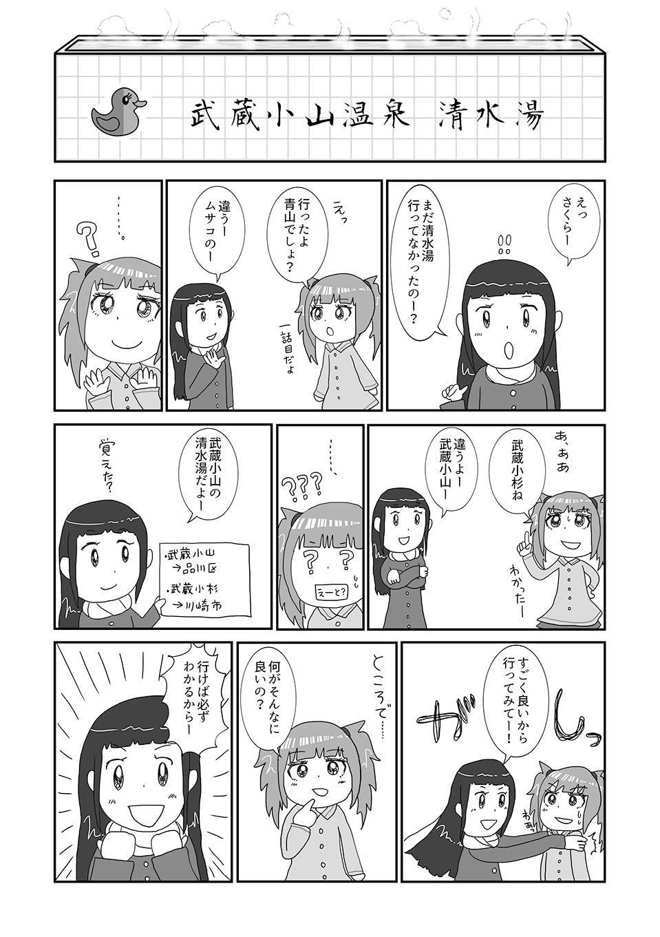 th武蔵小山温泉清水湯01