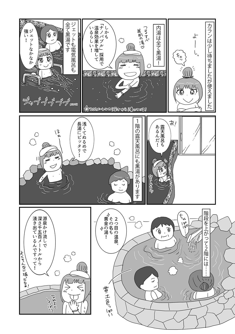th武蔵小山温泉清水湯03