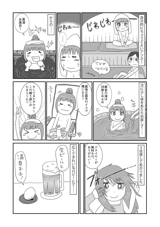 th武蔵小山温泉清水湯05
