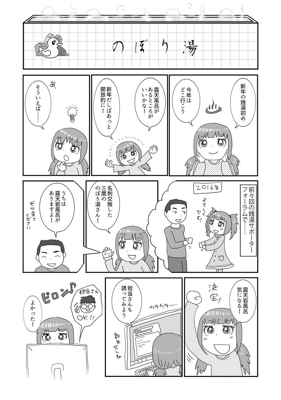 th_のぼり湯01