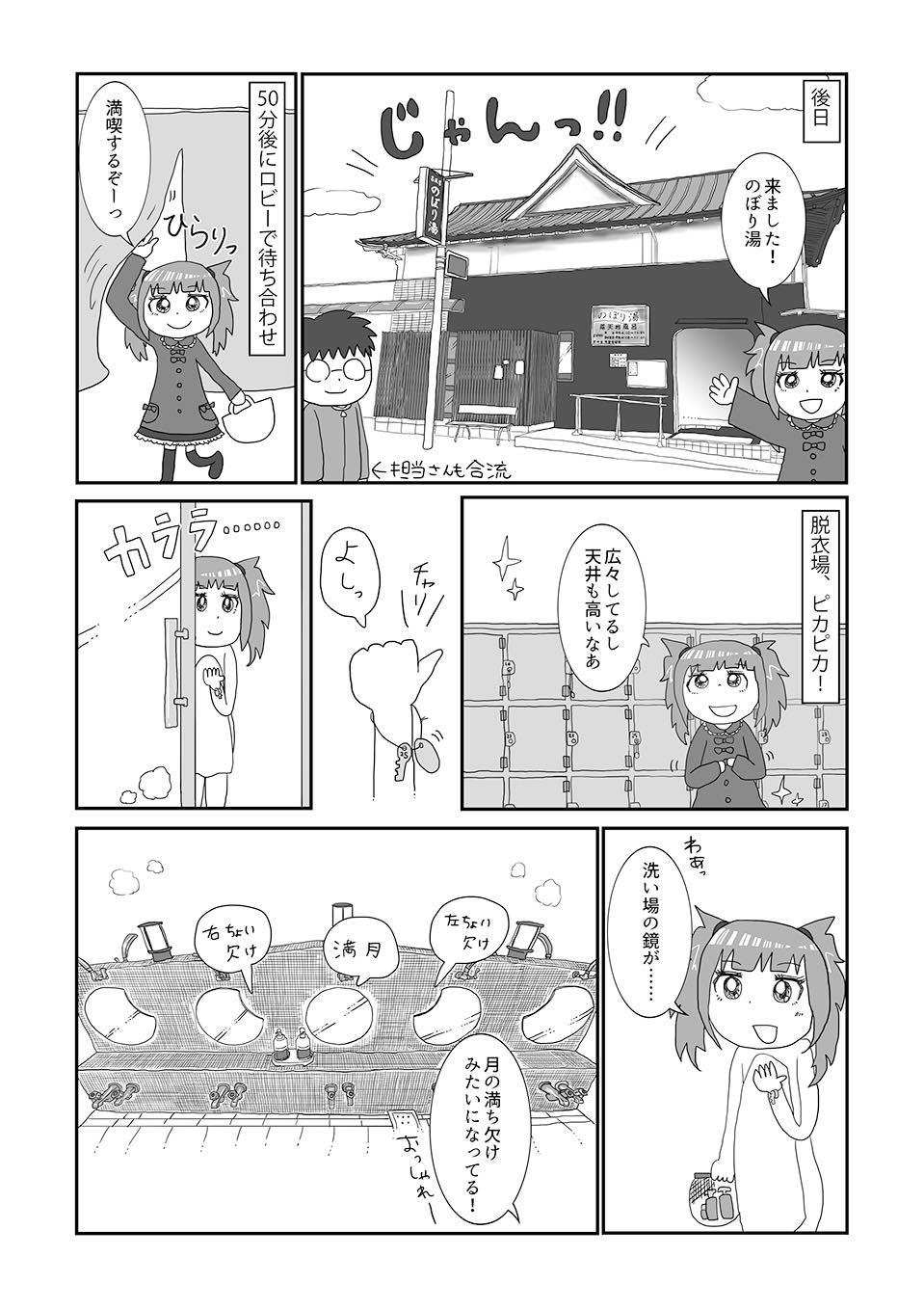 th_のぼり湯02