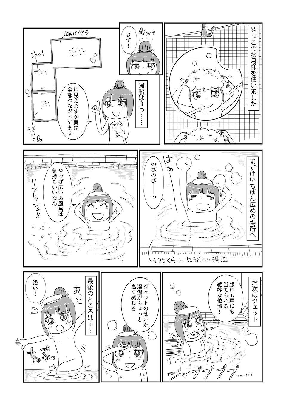 th_のぼり湯03