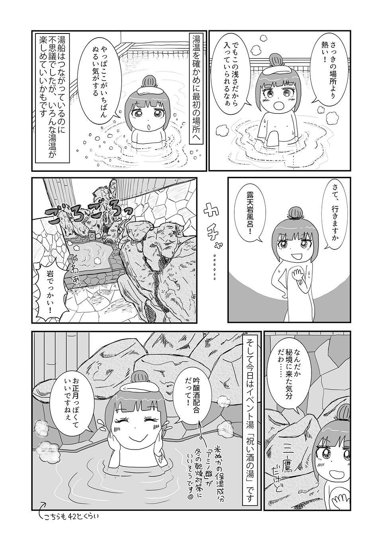 th_のぼり湯04